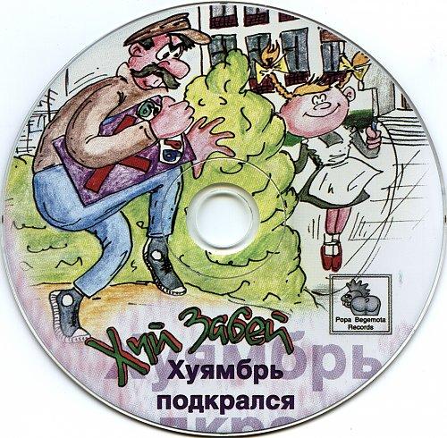 Х.. забей-Хуямбрь подкрался (1989)