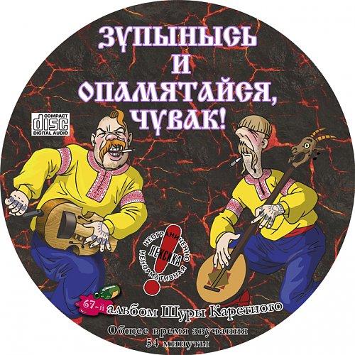Шура Каретный - Зупынись и опамятайся чувак (2017)