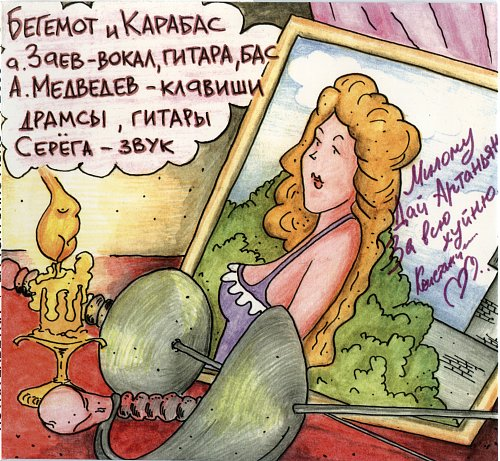 Х.. забей- За всю ху..ю (1991)