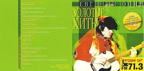 Осин Евгений - Золотые Хиты (1999)