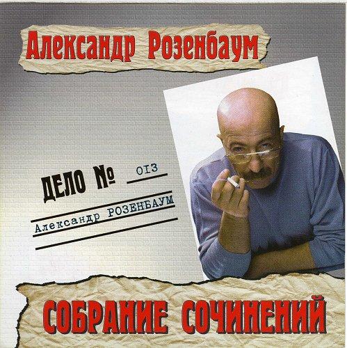 Розенбаум Александр - Собрание сочинений. (2001)