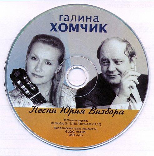 Хомчик Галина - Песни Юрия Визбора (2009)