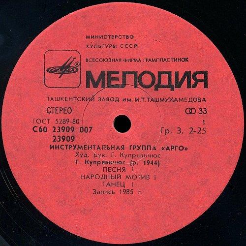 Арго, инструментальная группа - Žemė L / Земля Л (1986) [LP С60 23909 007]