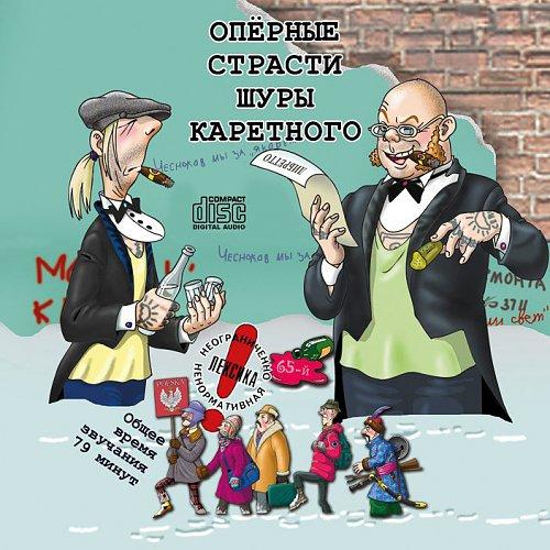 Шура Каретный - Оперные страсти Шуры Каретного (2017)