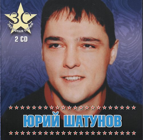 Шатунов Юрий - Звёздная серия (2005)
