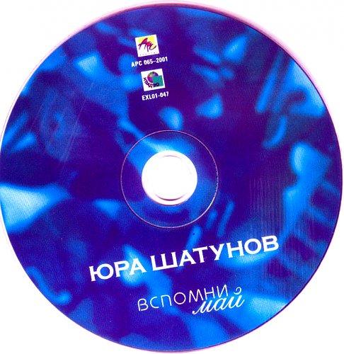 Шатунов Юра - Вспомни май (2001)