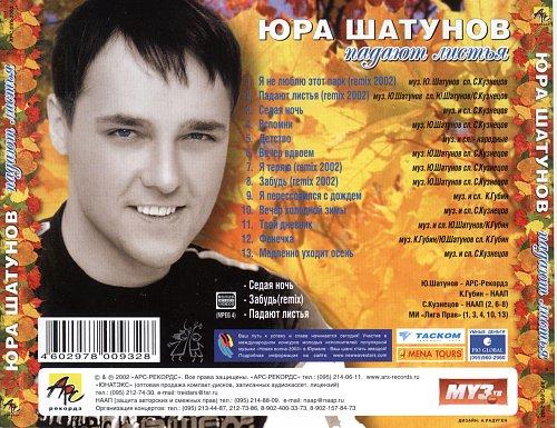 Шатунов Юра - Падают листья (2002)