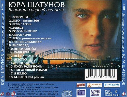 Шатунов Юра - Вспомни о первой встрече (2001)