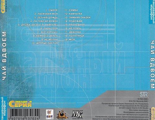 Чай вдвоём - Танцевальный марафон (2003)