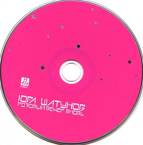 Шатунов Юра - Розовый вечер вновь (2003)