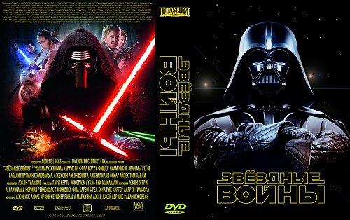 Звёздные войны. Коллекция