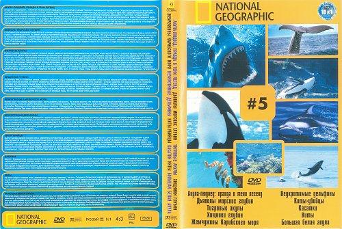 National Geographic: Сборник #5