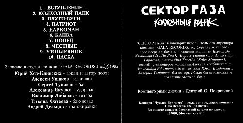 Сектор газа- Колхозный панк (1991)