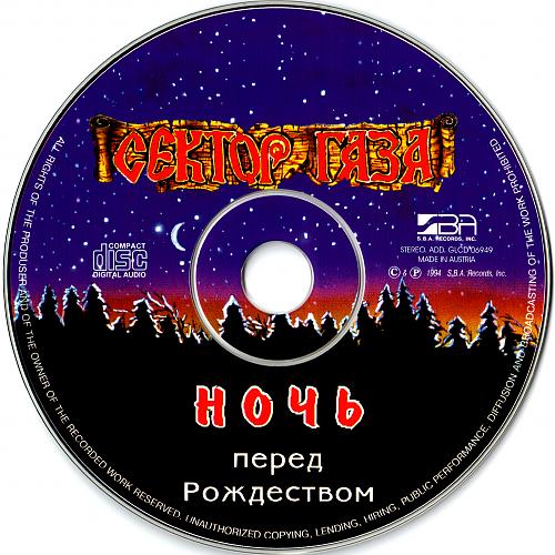 Сектор газа- Ночь перед Рождеством (1991)