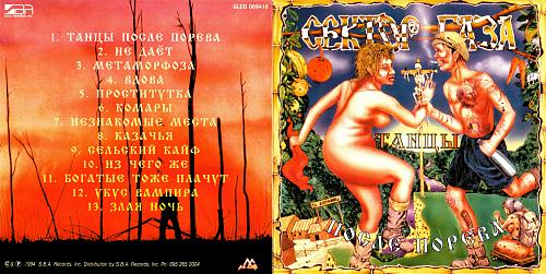 Сектор газа- Гуляй мужик (1994)