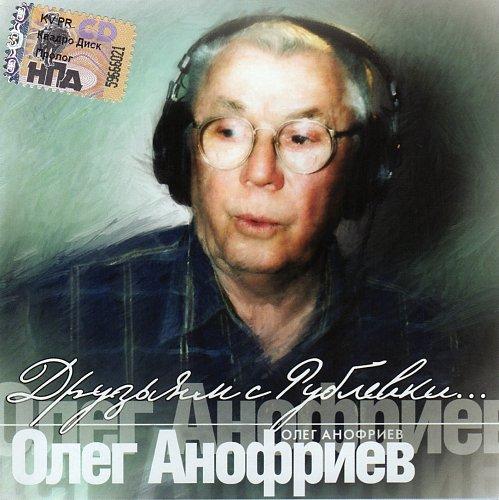 Анофриев Олег - Друзьям с Рублёвки...(2008)