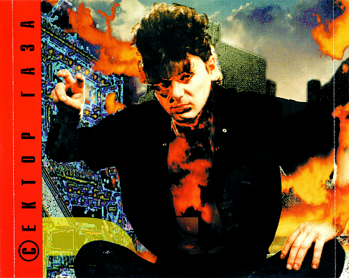 Сектор газа- Сектор газа (1989)
