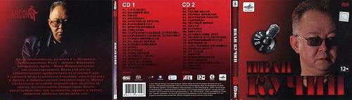 Кучин Иван - Best (2CD)