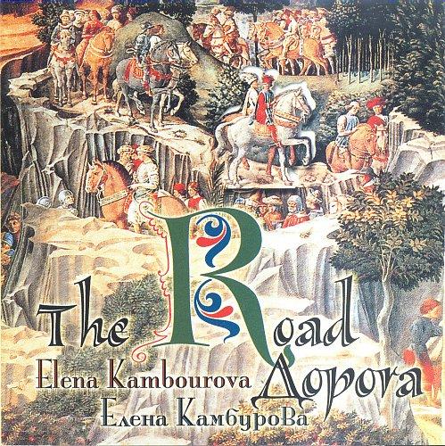 Камбурова Елена - Дорога (2000)