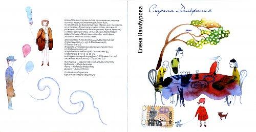 Камбурова Елена - Страна Дельфиния (2010)