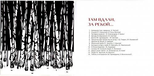 Камбурова Елена - Там вдали, за рекой…(2010)