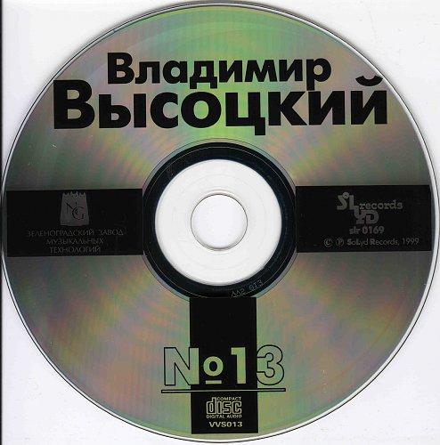 Высоцкий Владимир - Концерт в ДК 'ВАМИ' (1974)