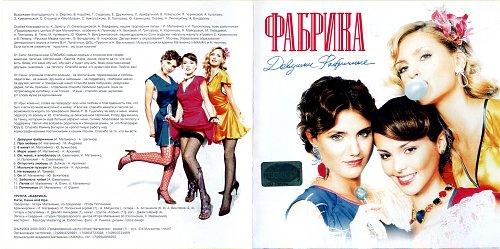 Фабрика - Девушки фабричные (2003)