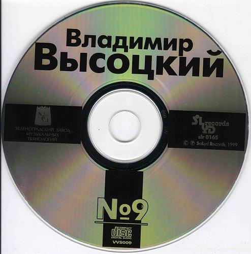 Высоцкий Владимир - Свой остров (1974)