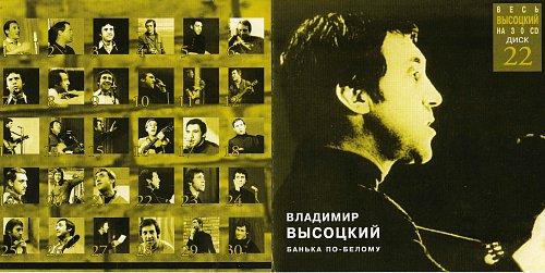 Высоцкий Владимир  - Банька по-белому (1974)