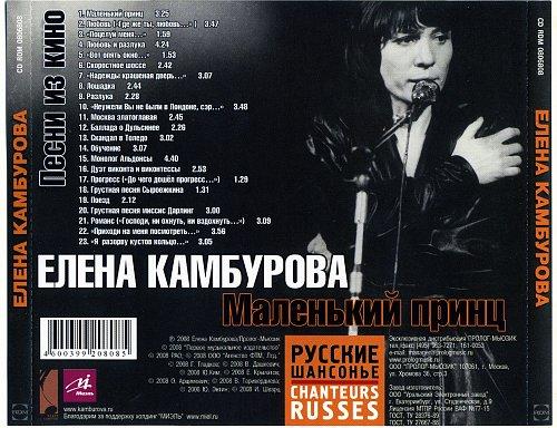 Камбурова Елена - Маленький принц (2008)