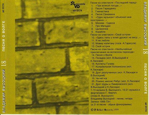 Высоцкий Владимир - Песня о Волге (1973)
