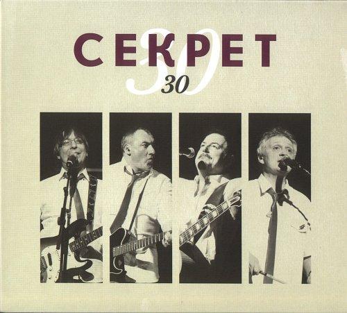 Секрет - 30 лет (Single) (2013)