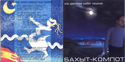 Бахыт-компот - Все девчонки любят пацанов (2002)