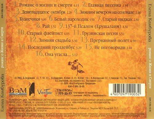 Камбурова Елена - Романс о жизни и смерти 2005