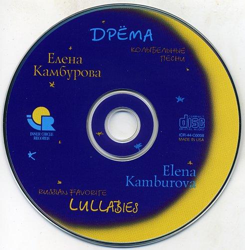 Камбурова Елена - Колыбельные песни 2005