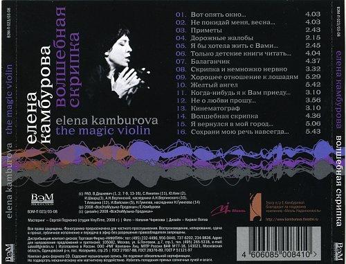 Камбурова Елена - Волшебная скрипка (2008)