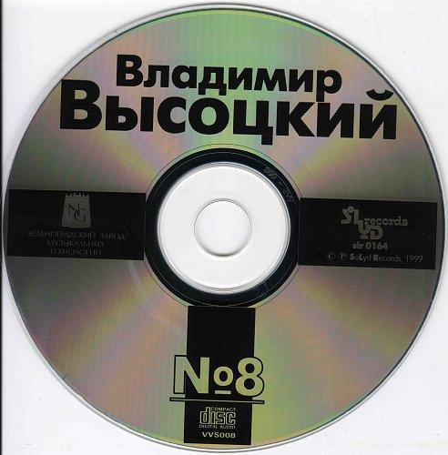 Высоцкий Владимир - Баллады к к.ф. 'Бегство мистера Мак-Кинли'(1974)