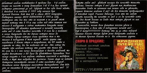 Красная плесень - Альбом №1 (2009)