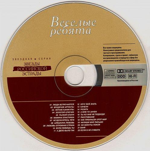 Весёлые ребята - Звёздная серия (2002)