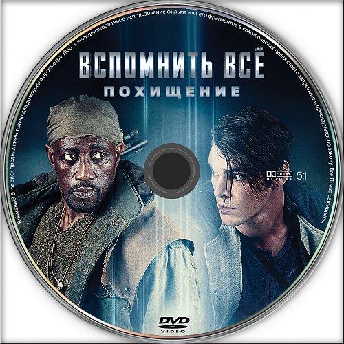 Вспомнить всё: Похищение / The Recall (2017)
