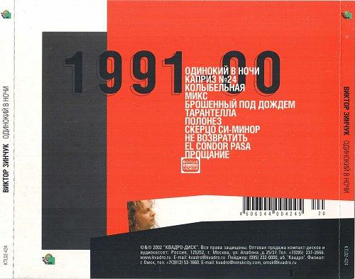 Зинчук Виктор - Одинокий В Ночи (2002)