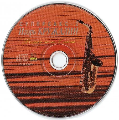 Кружалин Игорь - Долгая ночь в июне (1996)