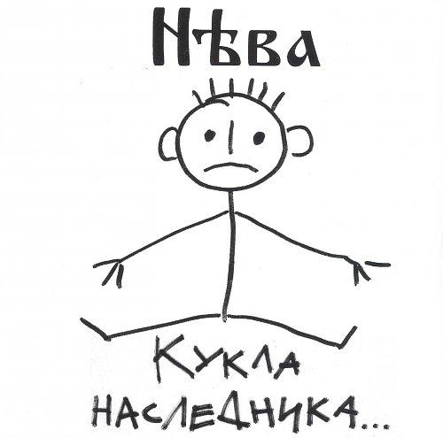 НЕва - Кукла наследника (1998)