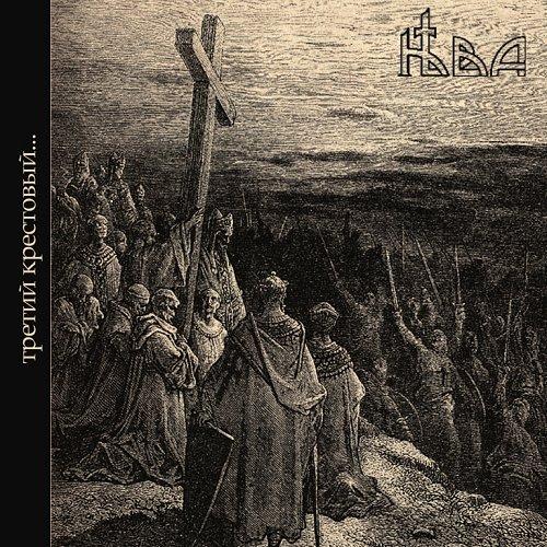 НЕва - Третий Крестовый (2008)