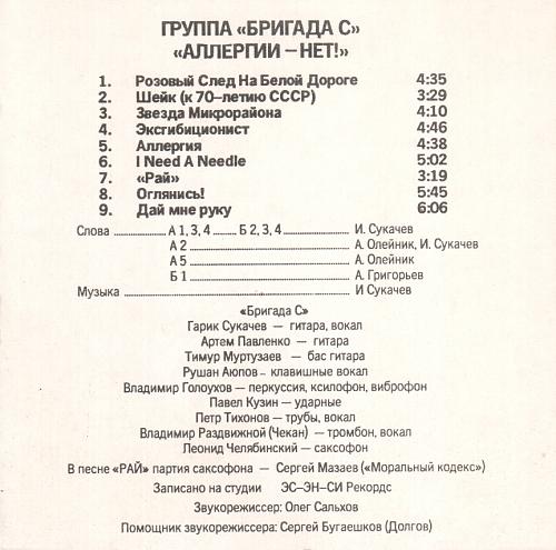Бригада С / Аллергии - нет! (Первое издание) (1991)