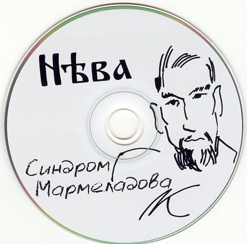 НЕва - Синдром Мармеладова (1999)