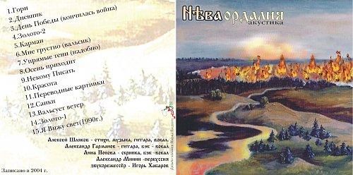 НЕва - Ордалия (2004)