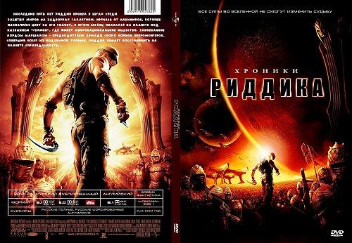 Хроники Риддика / The Chronicles Of Riddick (2004)