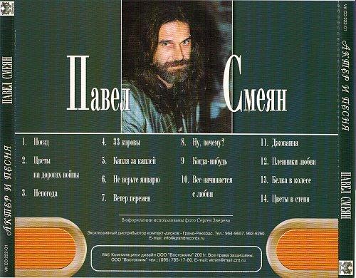 Смеян Павел - Актёр и песня (2001)
