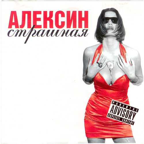 Алексин - Страшная (2002)